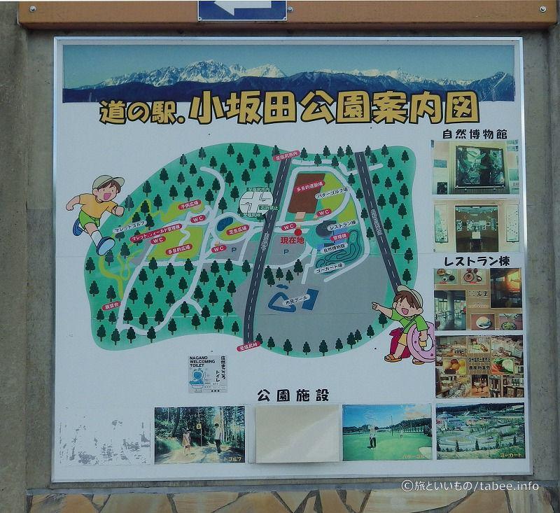 道の駅小坂田公園案内図