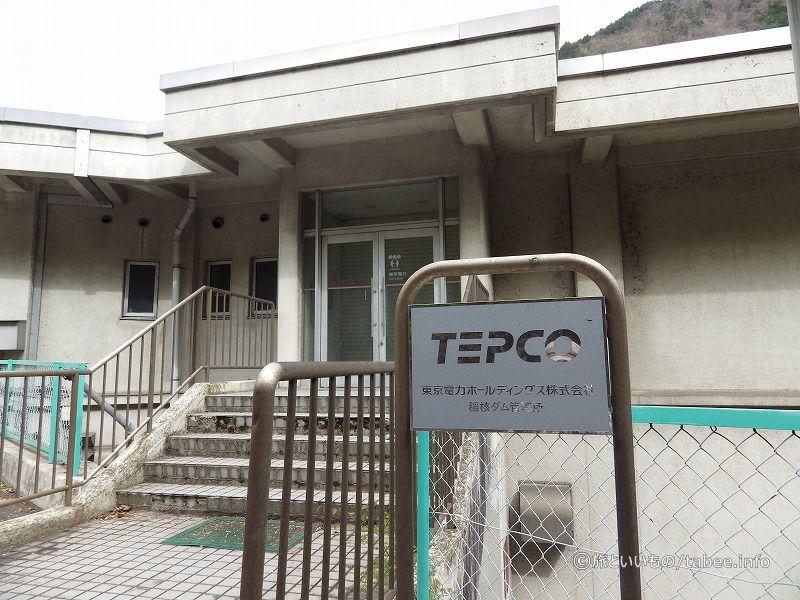 東京電力管理所