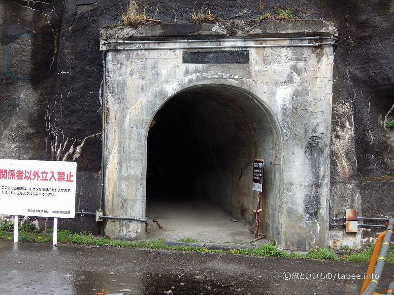 トンネルは通行禁止になっていました