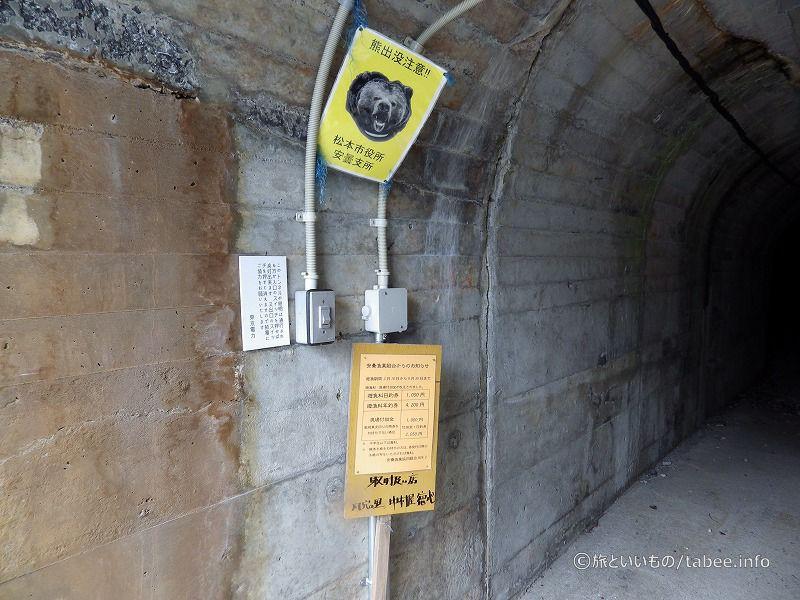 トンネルを使う人が電気のスイッチを入り切りするようです