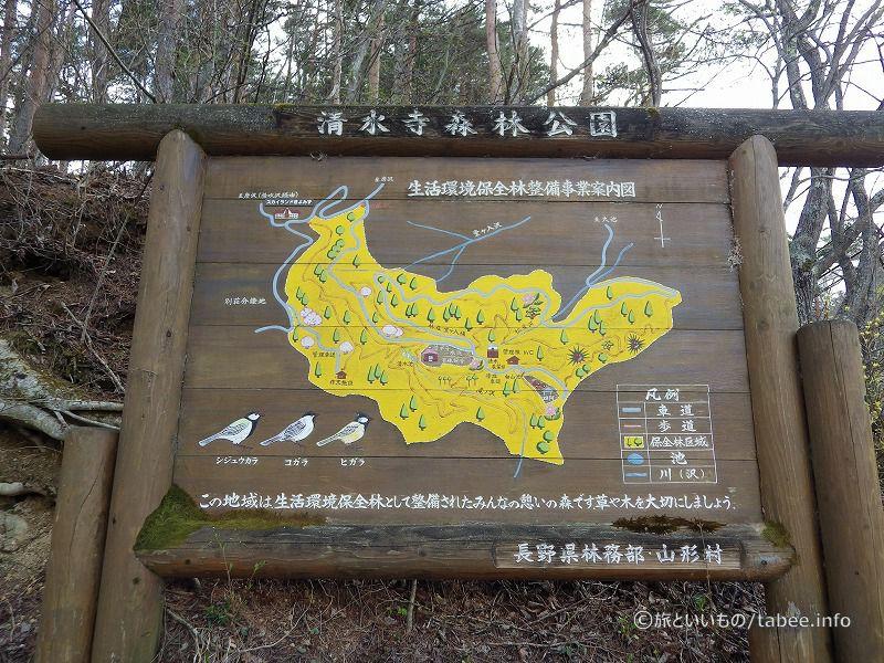 清水寺森林公園の看板