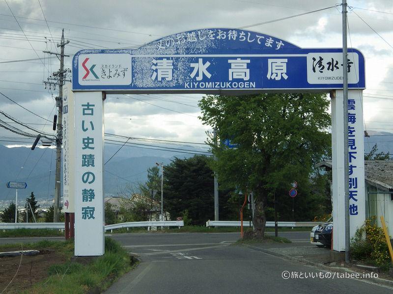 清水高原ゲート