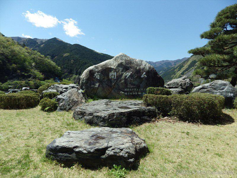 有間ダムの石碑