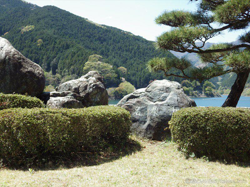 名栗湖の石碑
