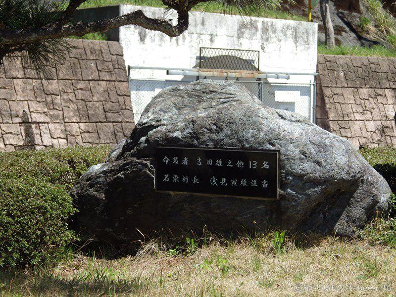 有間ダムの石碑の裏側