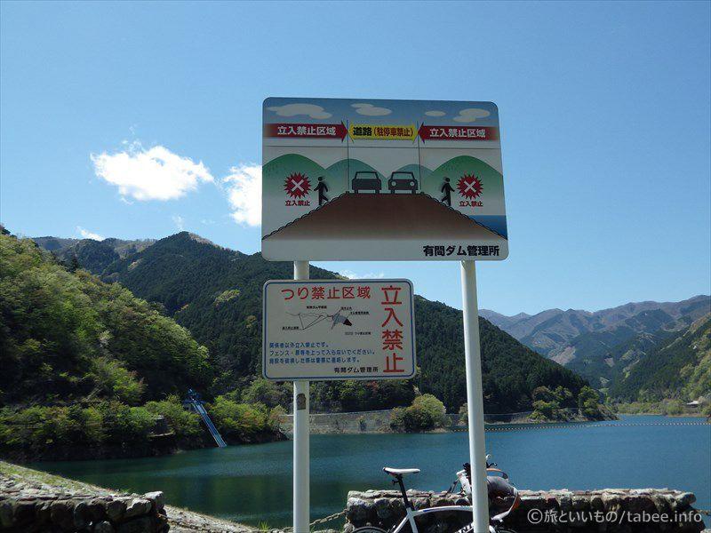 立入、釣り禁止区域の案内