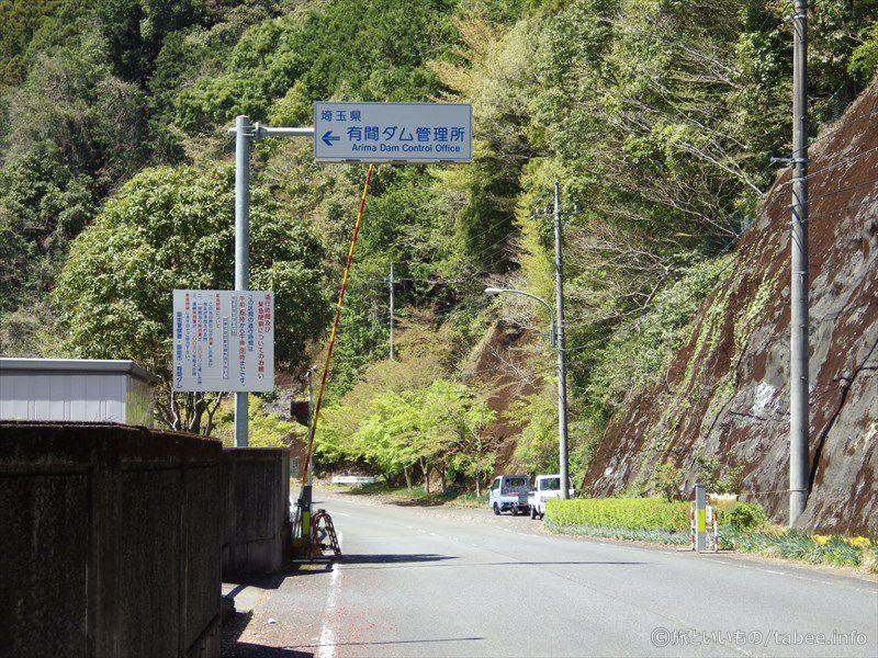 有間ダム管理事務所の案内標識