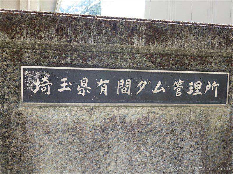 埼玉県有間ダム管理所の看板