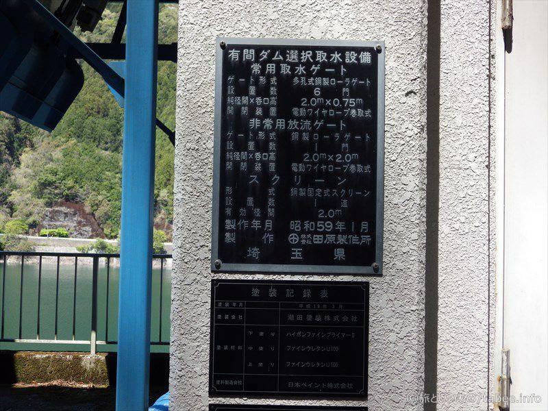 有間ダム選択取水設備の銘板