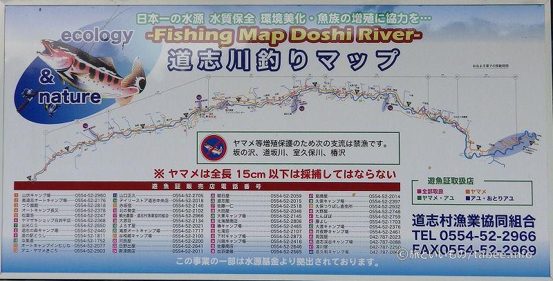 道志川釣りマップ
