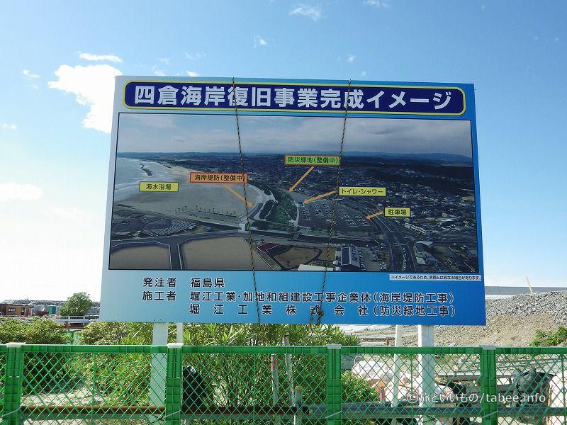四倉海岸復旧工事完成イメージ