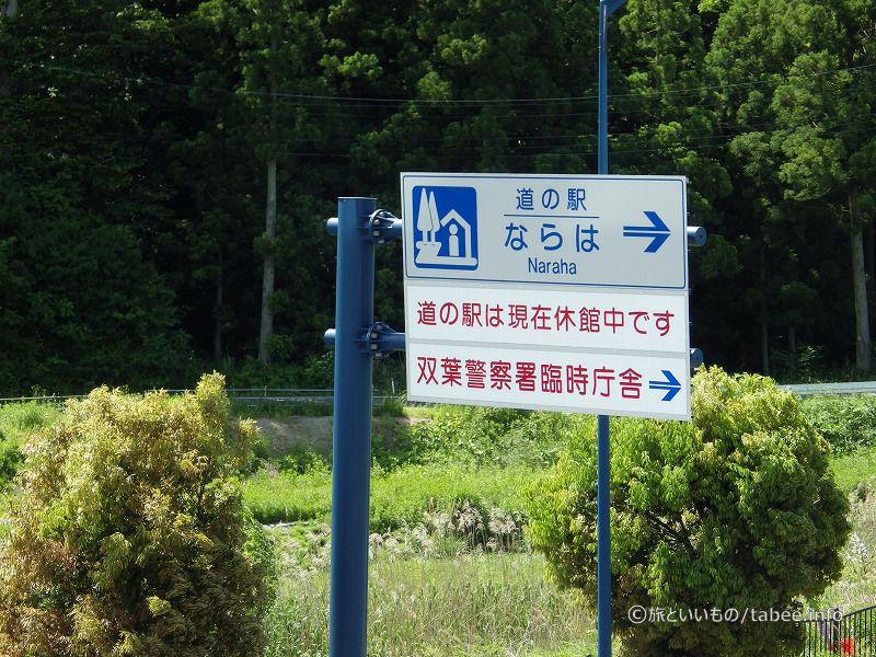 道の駅ならはの案内標識