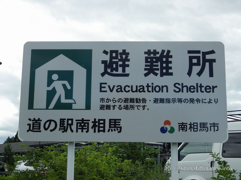 道の駅南相馬は避難所でもあります