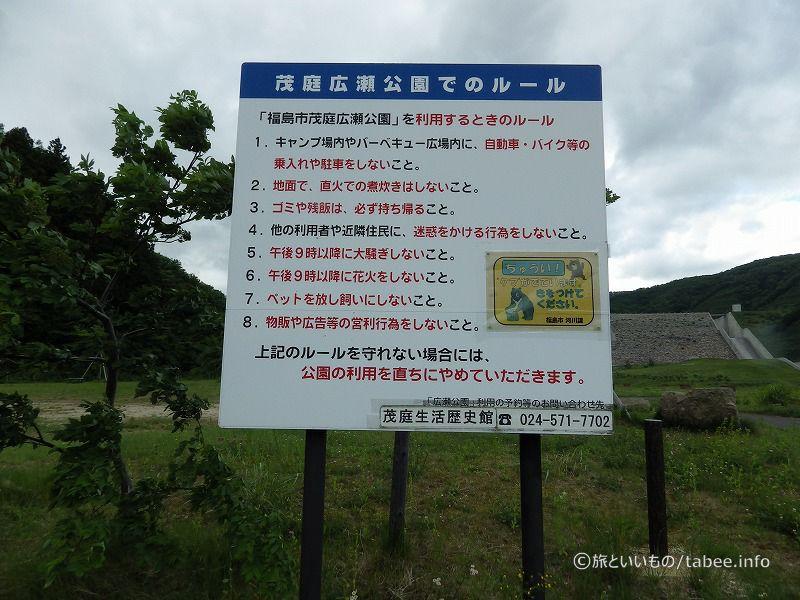 茂庭広瀬公園でのルール
