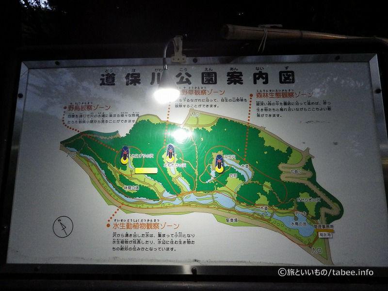 道保川公園ホタルスポット
