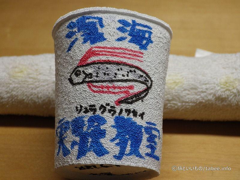 実験に使ったカップ