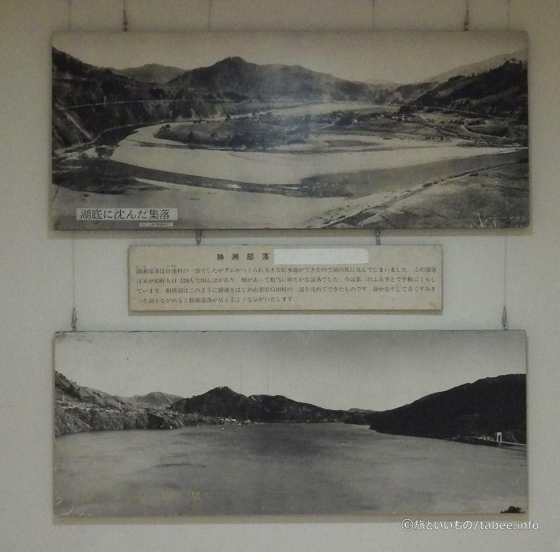 ダムに沈んだ集落