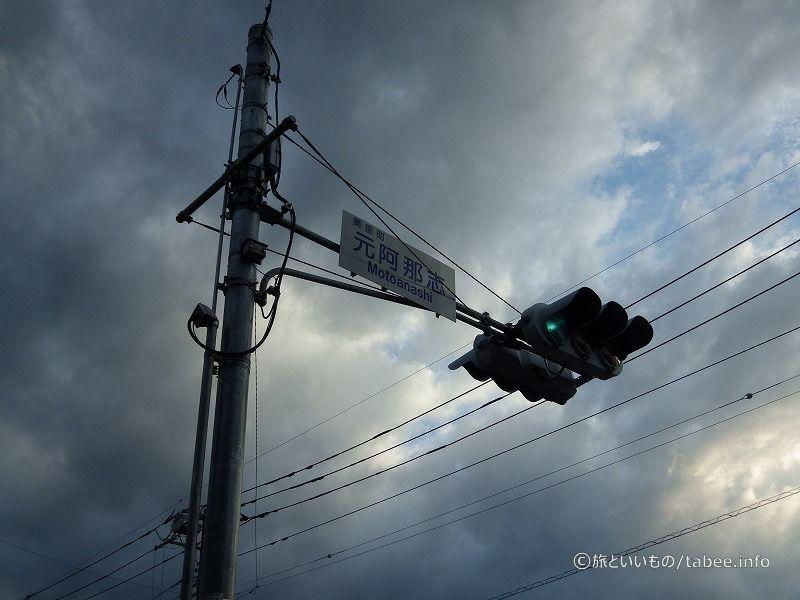 元阿那志交差点の信号