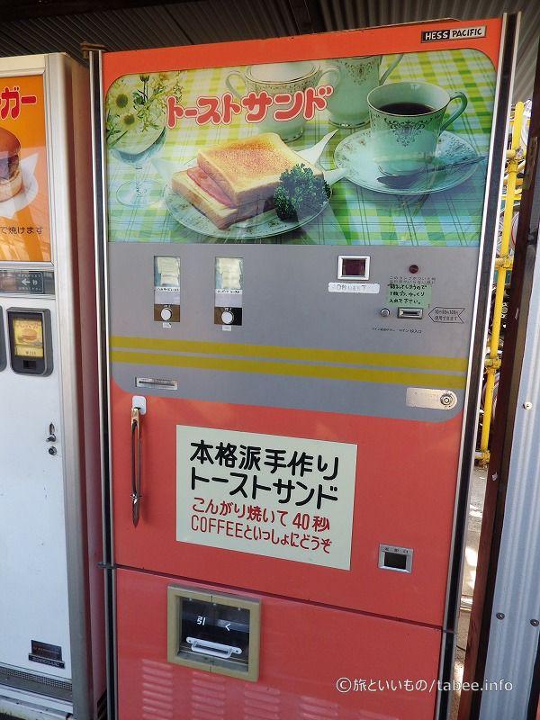 トーストサンドの自販機