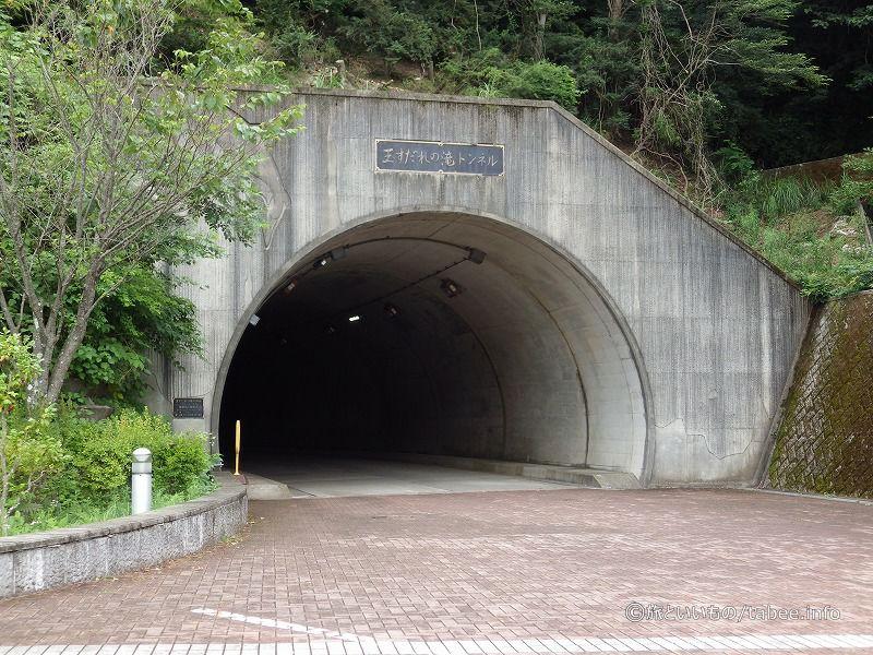 玉すだれの滝トンネル