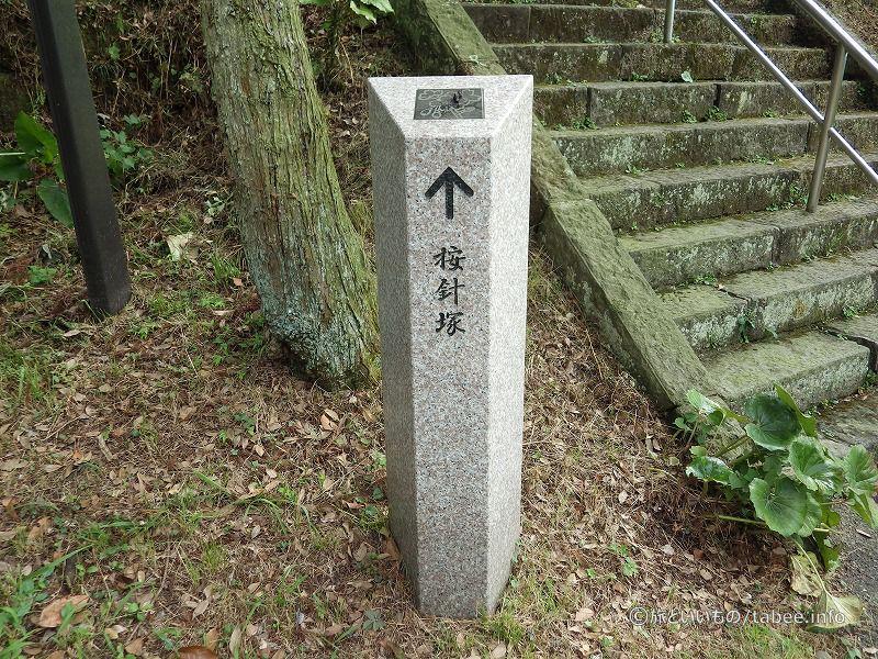 安針塚は階段の上