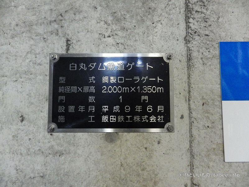 魚道ゲートプレート