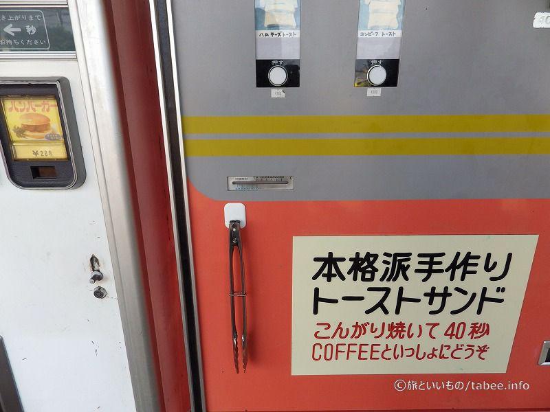 自販機にはトングが用意されています