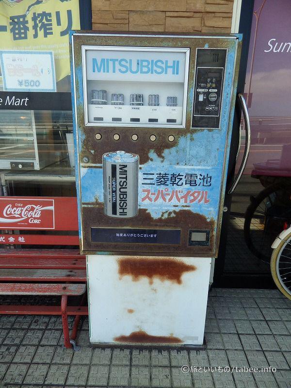 懐かしの乾電池販売機