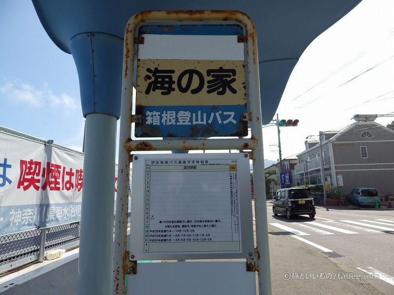 近くのバス停