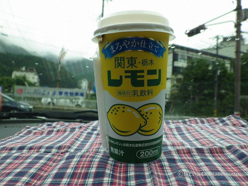 栃木と言えばレモン牛乳!