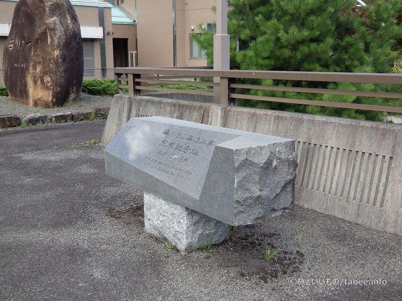 塩川ダム完成記念碑