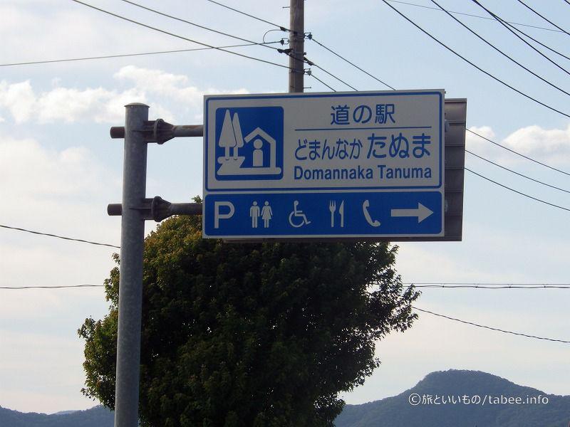 道の駅どまんなかたぬまの看板