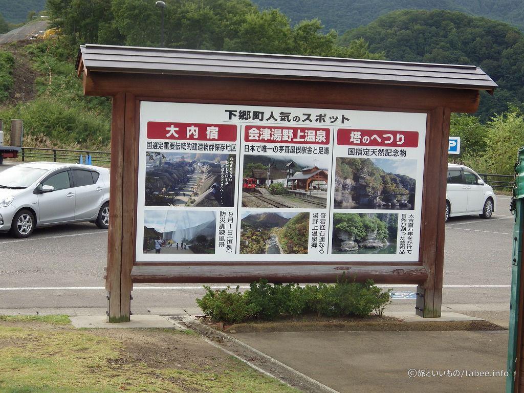 下郷町の観光名所