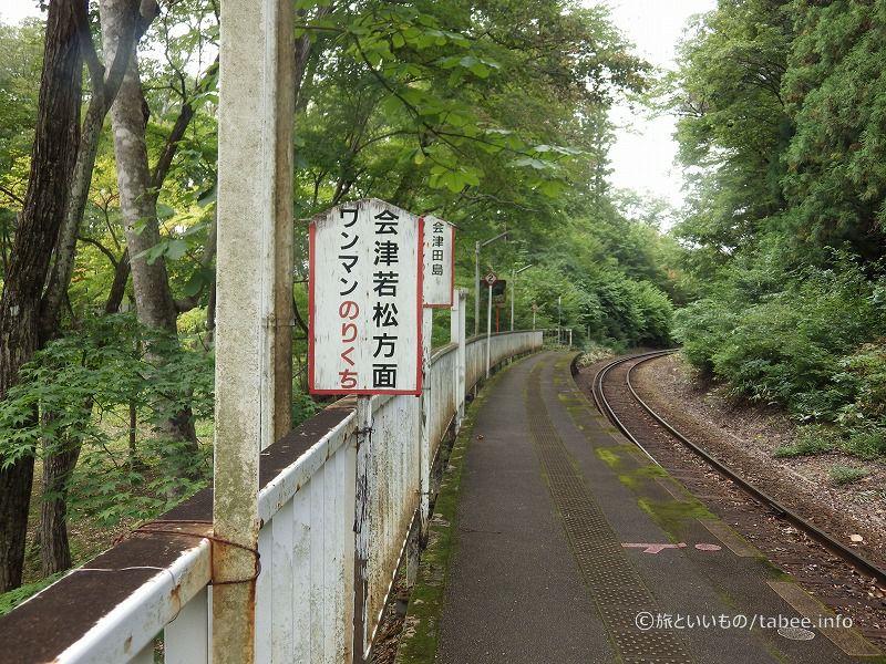 会津田島、浅草方面2