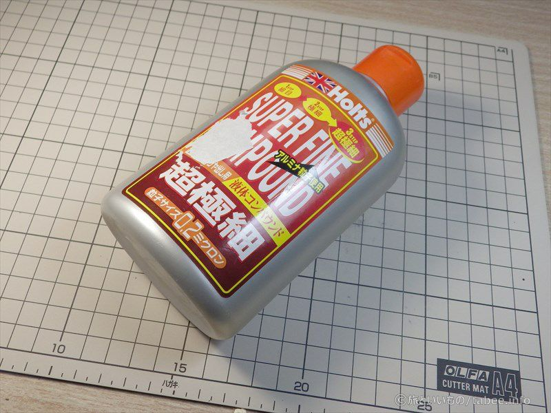 10数年物の液体コンパウンド