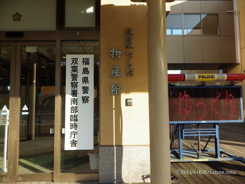 物産館が警察の臨時庁舎になっています