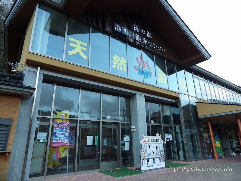 湯西川観光センターが併設です