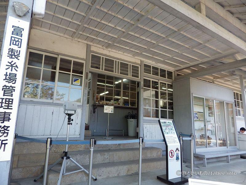 富岡製糸場管理事務所