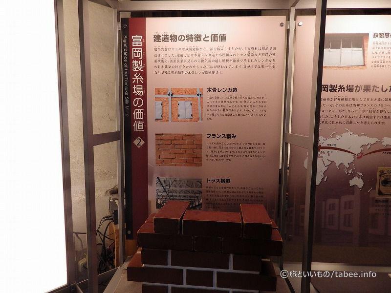 富岡製糸場の建造物の特徴