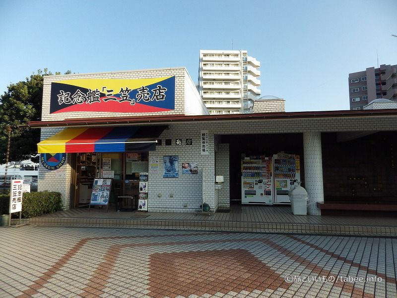 記念艦三笠の近くには売店があります