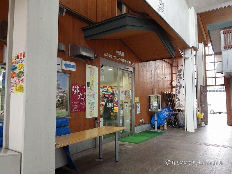 物産館と公衆電話