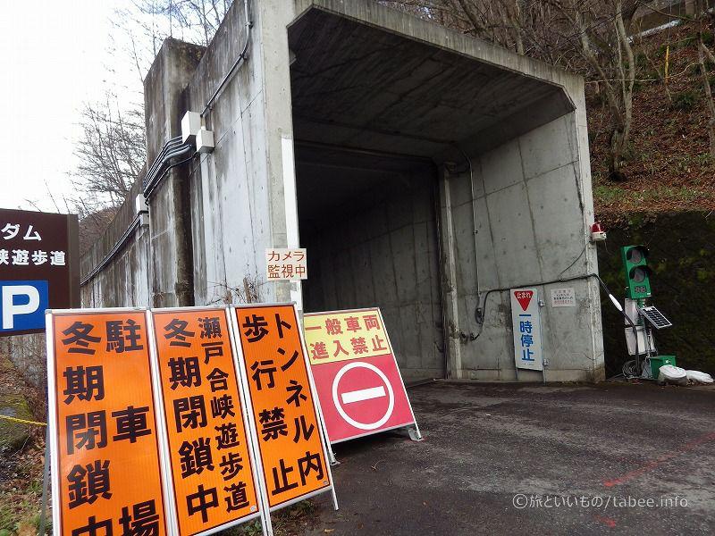 トンネルの中にインターホンがありました