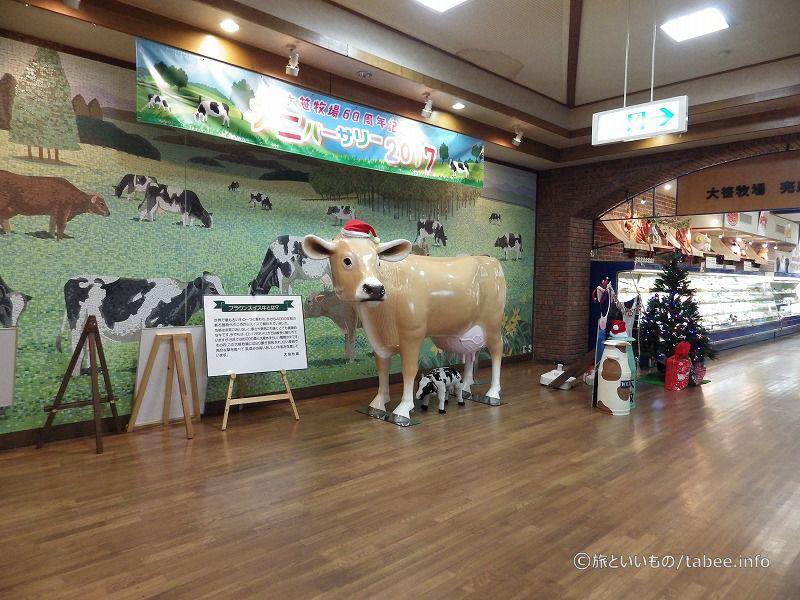 大笹牧場は60周年だそうです