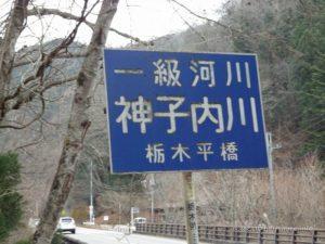 旧栃木平橋