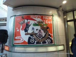 町田東京ツインズライブペイント2018