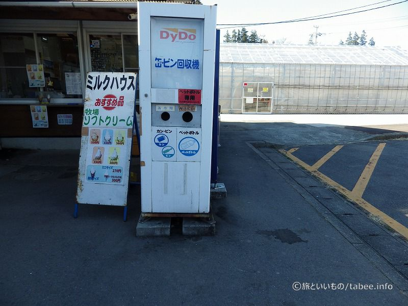 空き容器回収箱