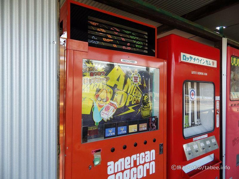 ポップコーンとガムの自販機