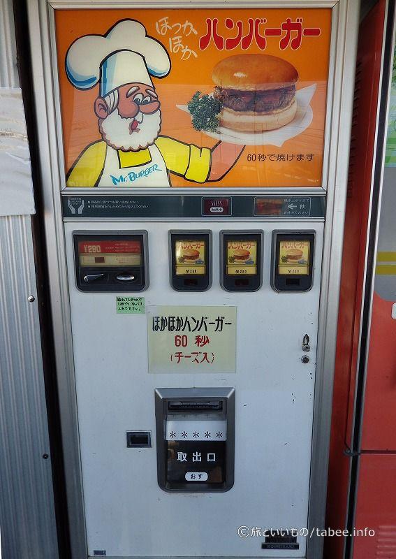ハンバーガーの自販機