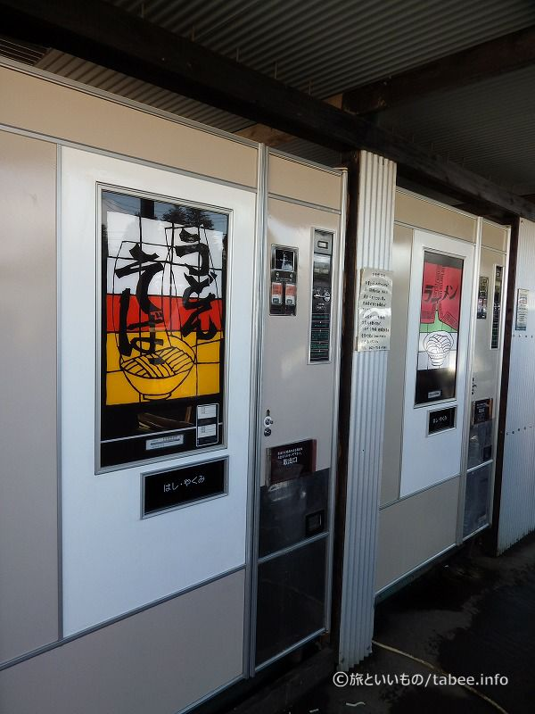 うどん・ラーメンの自販機