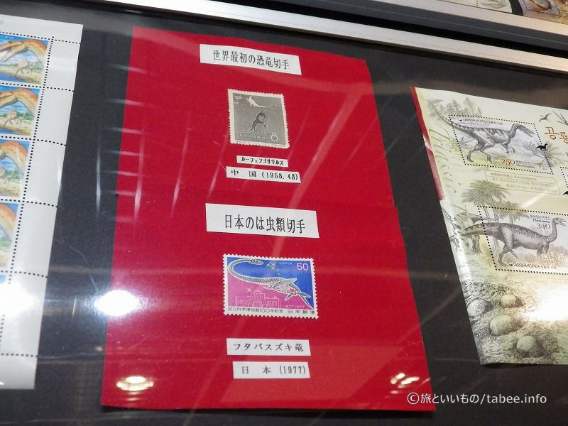 世界初の恐竜切手